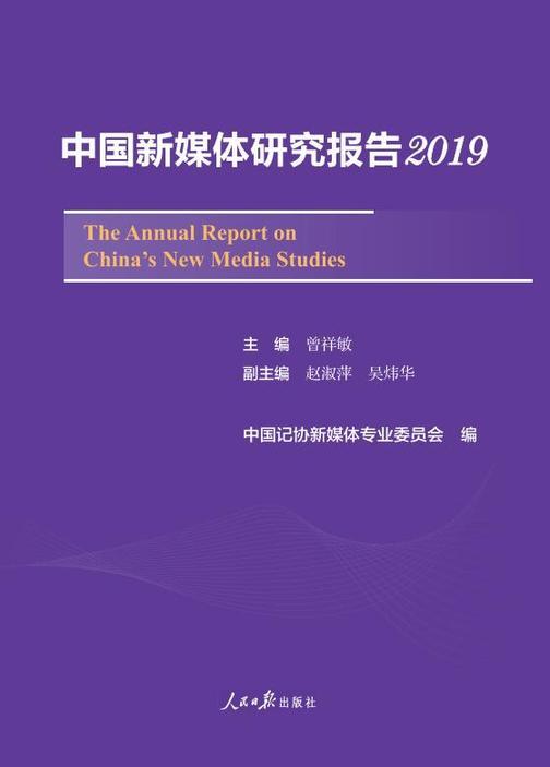中国新媒体研究报告
