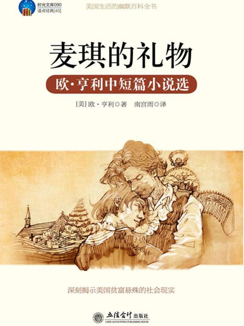 麦琪的礼物:欧·亨利中短篇小说选(时光文库)