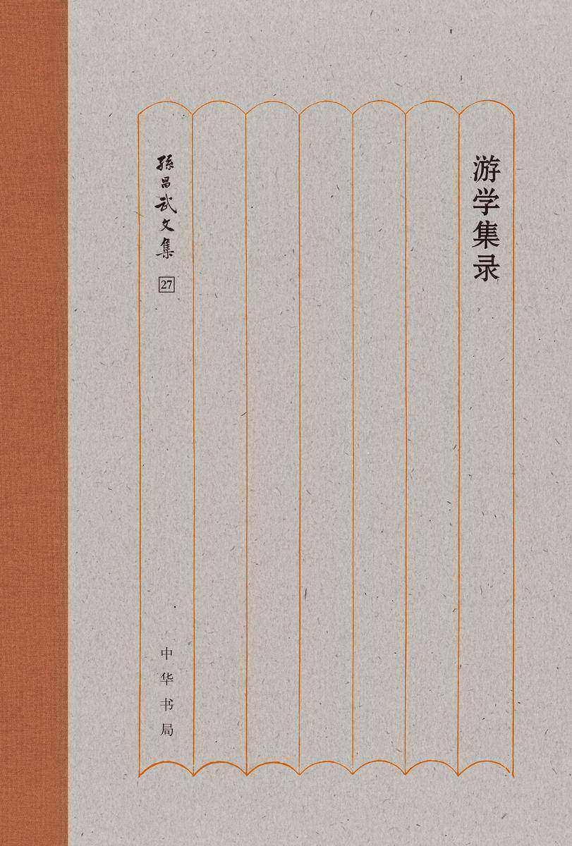 游学集录--孙昌武文集 (精)