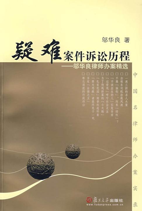 疑难案件诉讼历程——邬华良律师办案精选