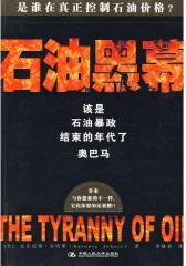 石油黑幕(试读本)