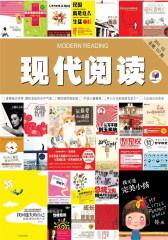 现代阅读 月刊 2011年05期(仅适用PC阅读)