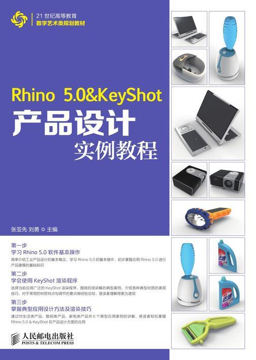 Rhino5.0amp;KeyShot产品设计实例教程