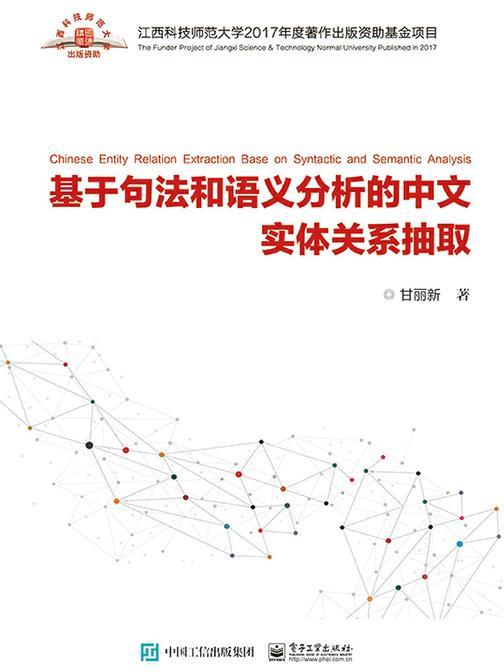 基于句法和语义分析的中文实体关系抽取