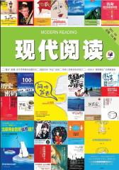 现代阅读 月刊 2011年04期(仅适用PC阅读)