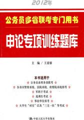 公务员多省联考专门用书  申论专项训练题库