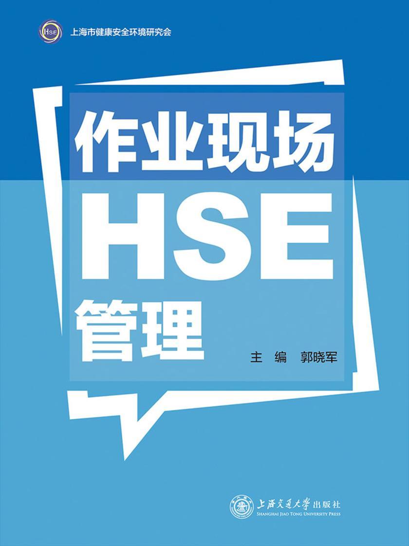 作业现场HSE管理