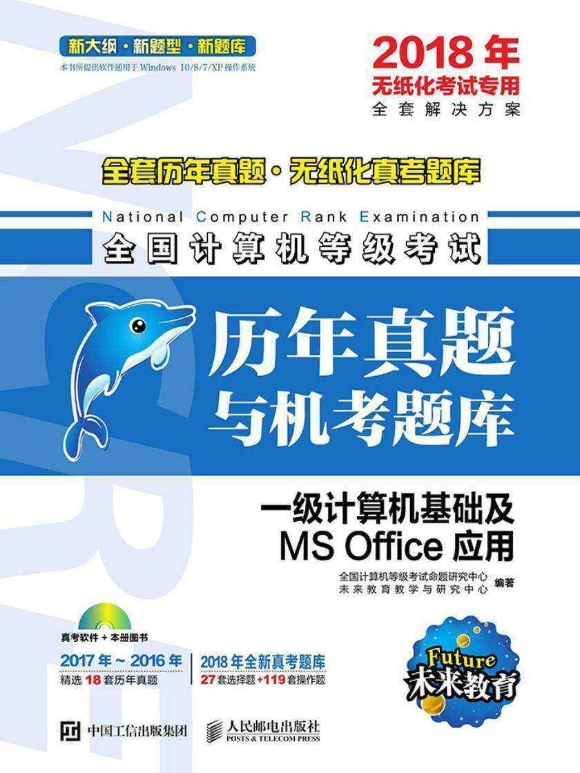 全国计算机等级考试历年真题与机考题库  一级计算机基础及MS Office应用