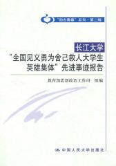 """长江大学""""全国见义勇为舍己救人大学生英雄集体""""先进事迹报告"""