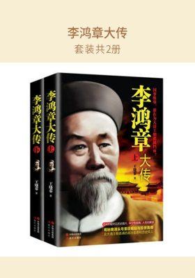 李鸿章大传 (套装共2册)