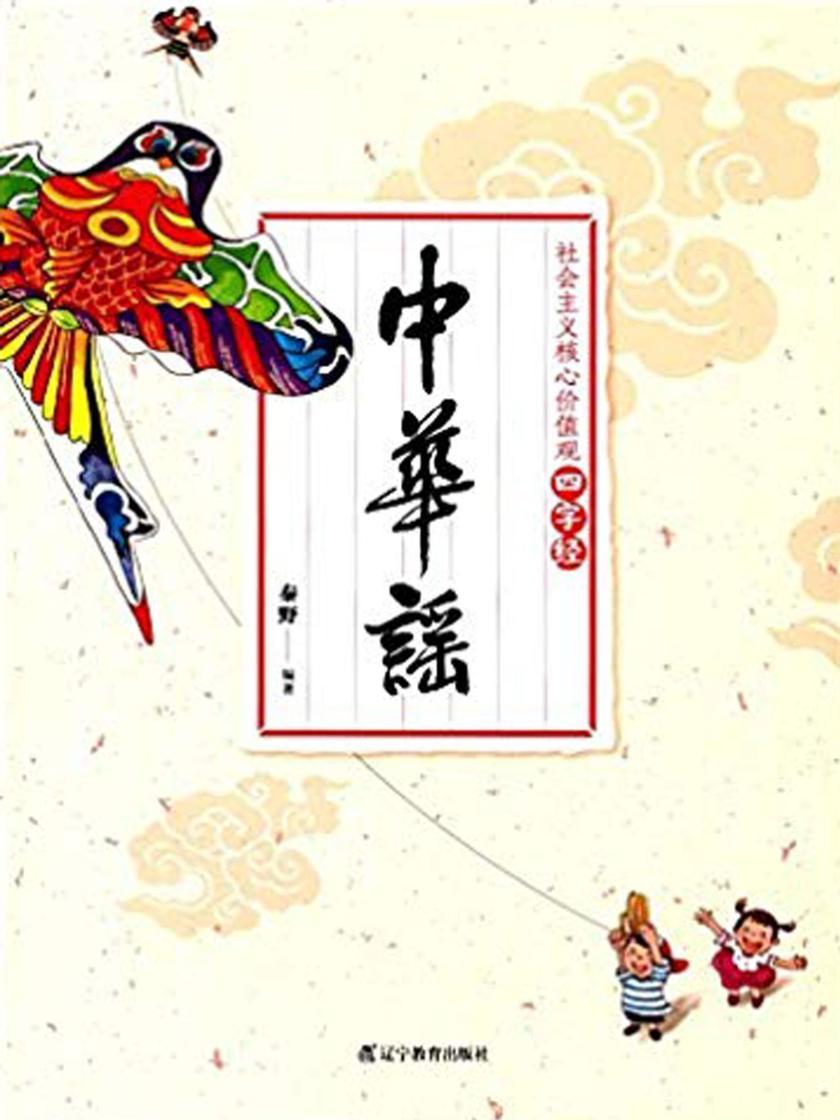 中华谣--社会主义核心价值观四字经