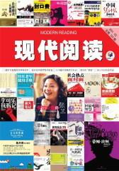 现代阅读 月刊 2011年02期(仅适用PC阅读)