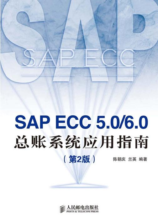 SAPECC5.0、6.0总账系统应用指南(第2版)