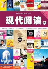 现代阅读 月刊 2011年01期(仅适用PC阅读)