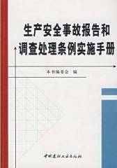 生产安全事故报告和调查处理条例实施手册