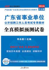 中公2018广东省事业单位公开招聘工作人员考试专用教材全真模拟预测试卷