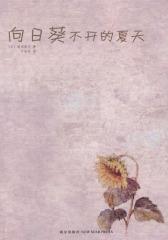 向日葵不开的夏天(试读本)