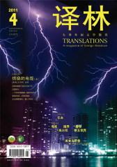 译林 双月刊 2011年04期(仅适用PC阅读)