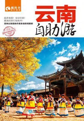云南自助游(2012-2013版)(仅适用PC阅读)