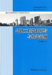 公路工程资料填写与组卷范例