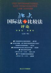 北大国际法与比较法评论.第3卷.第2辑(仅适用PC阅读)