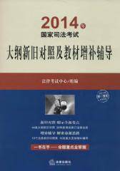 2014年国家司法考试大纲新旧对照及教材增补辅导(仅适用PC阅读)