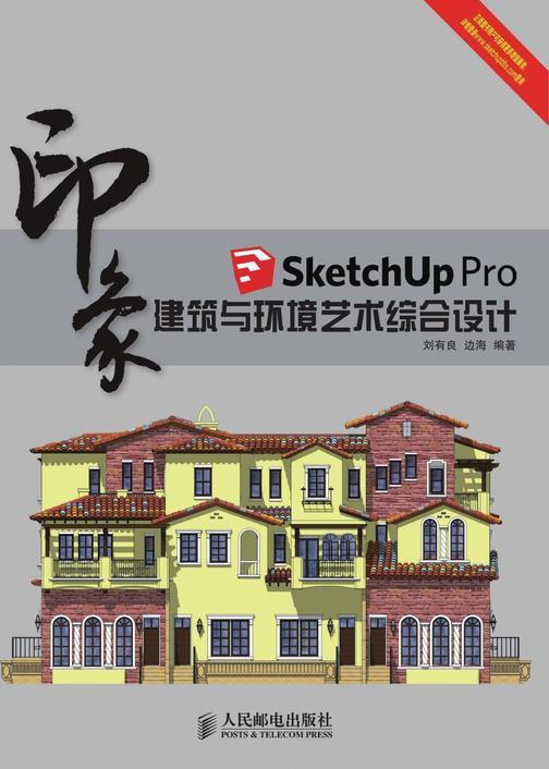 SketchUpPro印象建筑与环境艺术综合设计