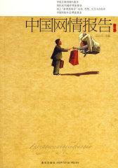 中国网情报告(试读本)