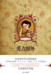 爱力圈外:中国三四十年代 流行的恋爱小说(试读本)