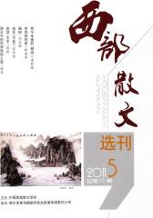 西部散文选刊 双月刊 2011年05期(仅适用PC阅读)
