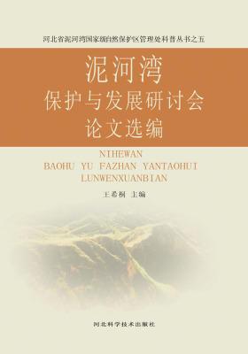 泥河湾保护与发展研讨会论文选编(仅适用PC阅读)