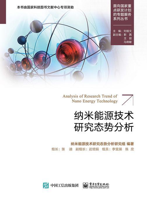 纳米能源技术研究态势分析