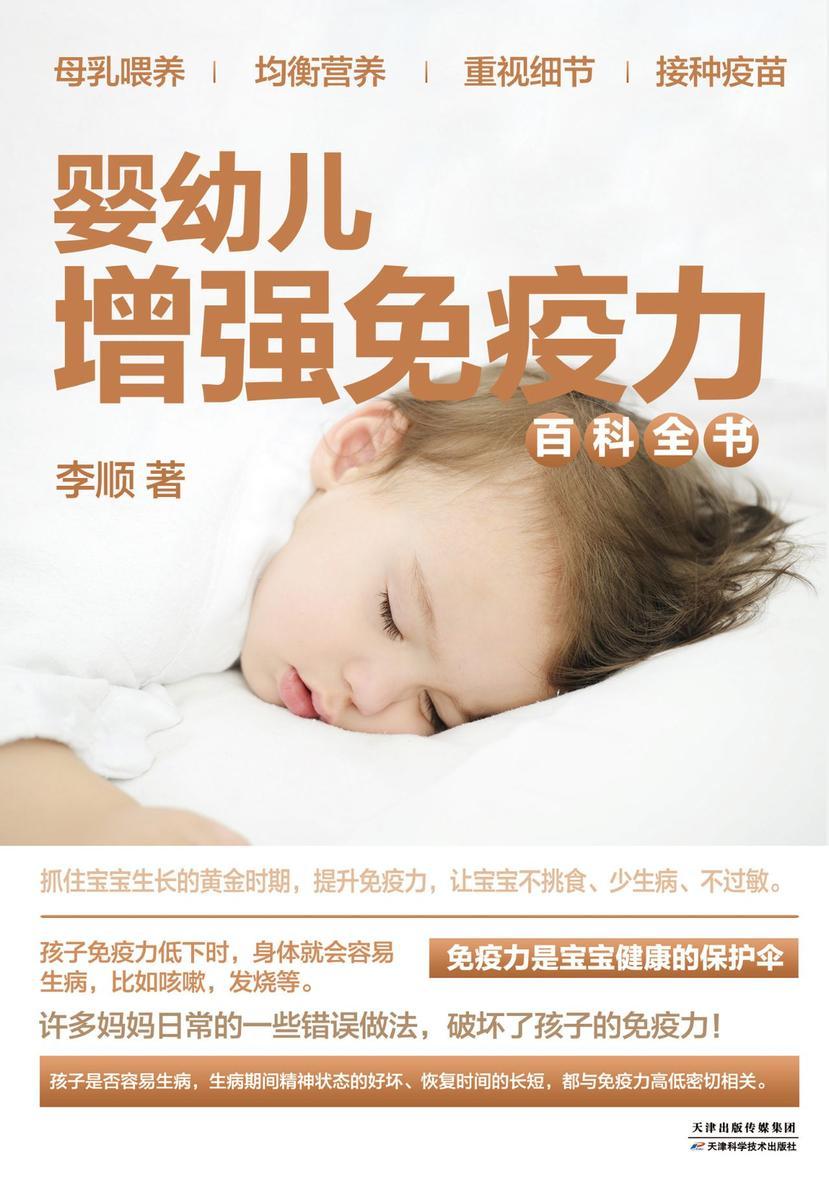 婴幼儿增强免疫力百科全书:抓住宝宝成长的黄金时期,提升免疫力,让宝宝不挑食、少生病、不过敏