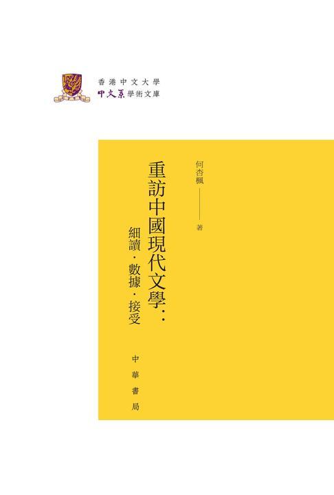 重访中国现代文学:细读·数据·接受--香港中文大学中文系学术文库