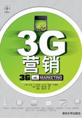 3G营销(试读本)