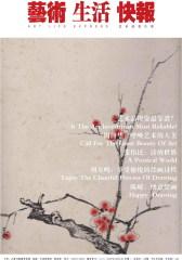 艺术生活快报 半月刊 2011年06期(仅适用PC阅读)