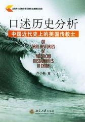 口述历史分析——中国近代史上的美国传教士(仅适用PC阅读)