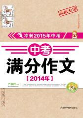 中考满分作文(2014)