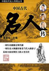 中国古代名人传(中国古代名人传奇丛书)