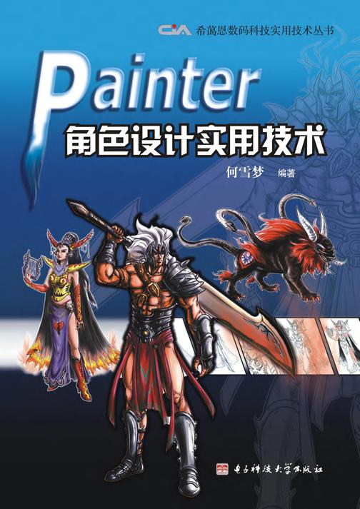Painter角色设计实用技术