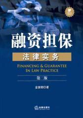 融资担保法律实务 第二版