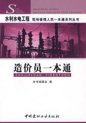 造价员一本通(水利水电工程现场管理人员一本通系列丛书)(仅适用PC阅读)
