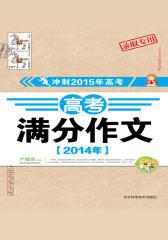 高考满分作文(2014)