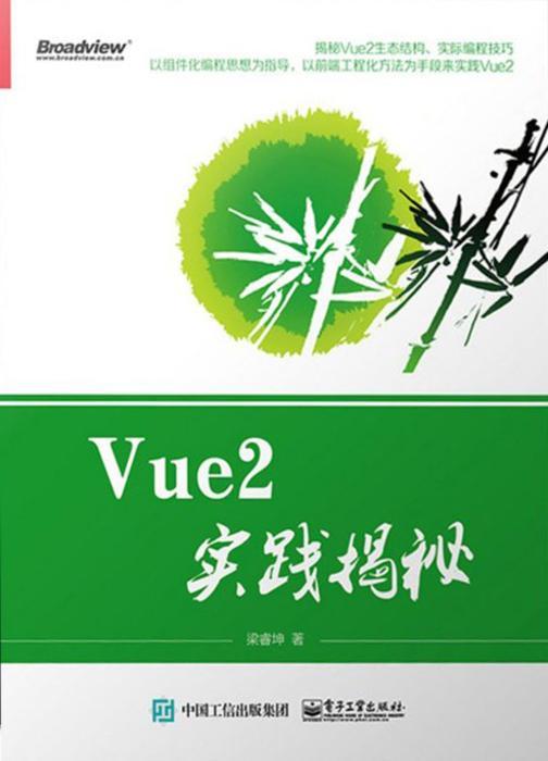 Vue2实践揭秘
