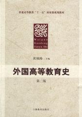 外国高等教育史 第二版(试读本)