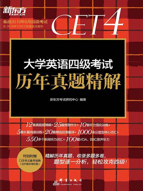 (2019上)大学英语四级考试历年真题精解