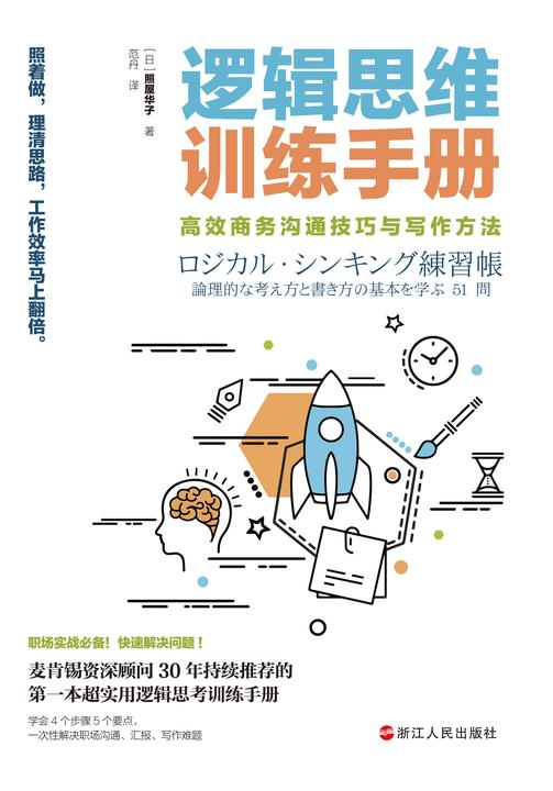 逻辑思维训练手册:高效商务沟通技巧与写作方法(4个步骤、5个要点,一次性解决职场沟通、汇报、写作难题!麦肯锡资深顾问30年来持续推荐的超实用逻辑思考训练手册。)