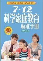 7~12岁科学家庭教育标准手册(试读本)