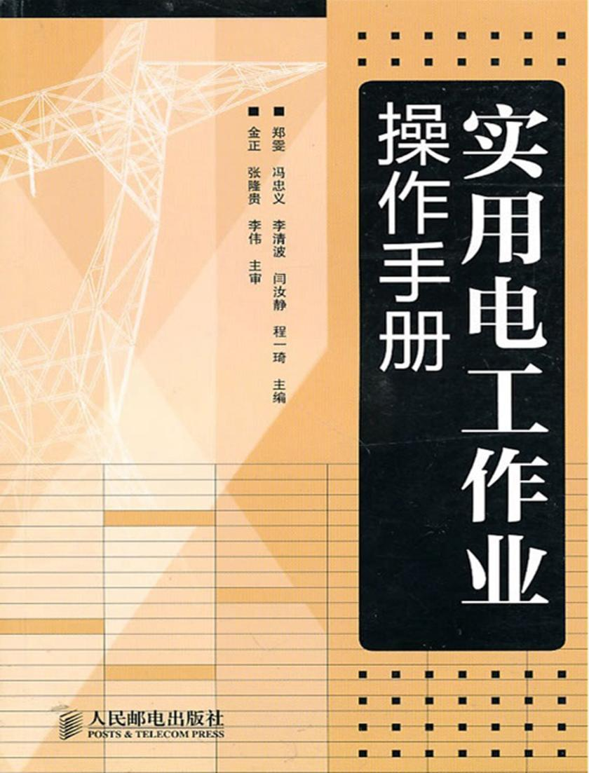 实用电工作业操作手册(仅适用PC阅读)