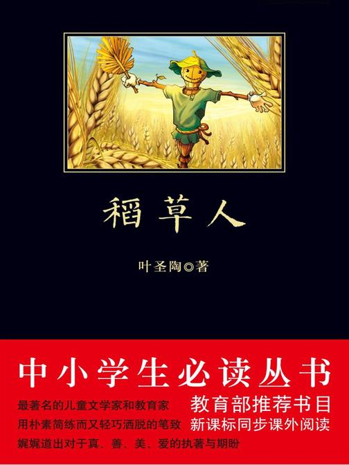 稻草人(中小学生丛书)